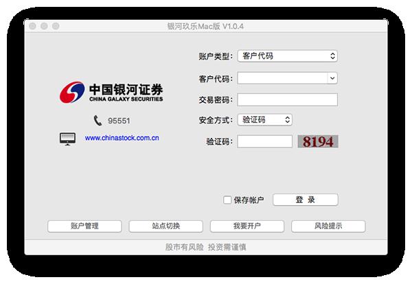 银河证券玖乐Mac版v1.0.5预览图