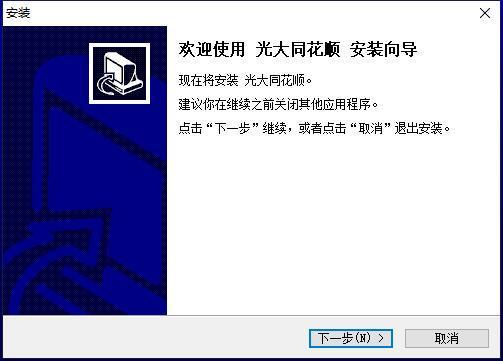 光大证券同花顺E065.18.81.002预览图