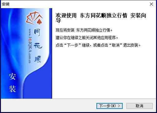 东方证券同花顺行情系统v2019.07预览图