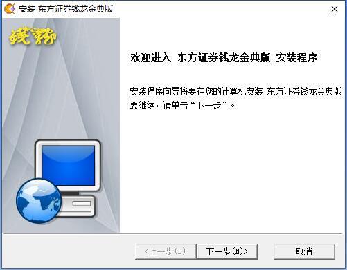 东方证券钱龙金典版行情系统v2019.06预览图