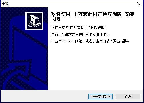 申万宏源同花顺旗舰版v2019.09预览图