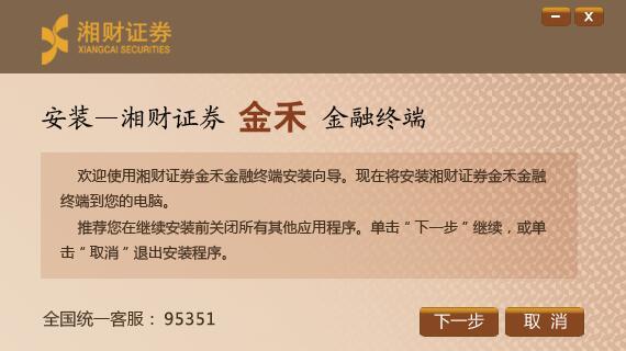 湘财金禾金融终端v10.44预览图