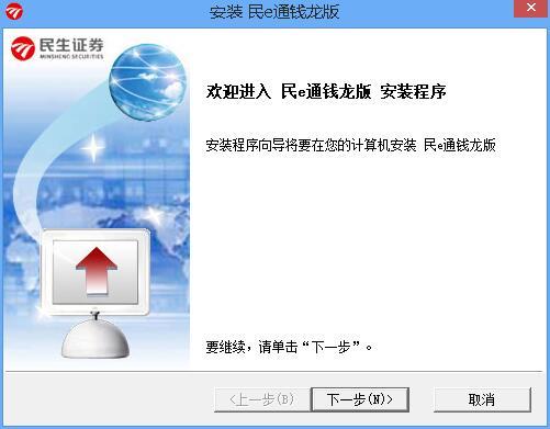 民生证券钱龙旗舰版V2.2预览图
