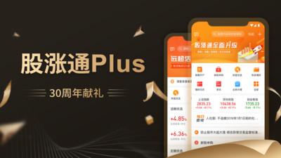 广州证券股涨通Plus预览图