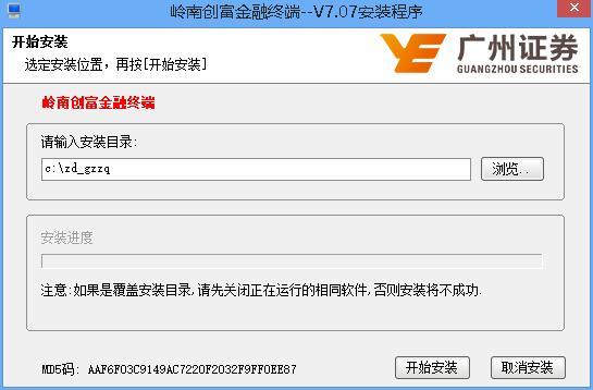 广州证券网上行情(通达信版)V7.07预览图