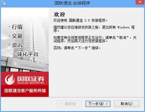 国联通宝网上交易综合服务平台v2.0预览图