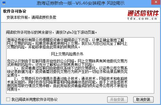 渤海证券新合一版v6.46预览图