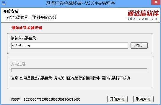 渤海证券网上交易软件v2.04预览图