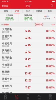 渤海证券大智慧手机版预览图