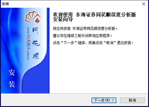 东海证券同花顺深度分析版V7.95.60预览图