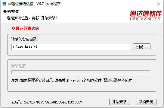 华融通达信行情交易软件v6.71预览图