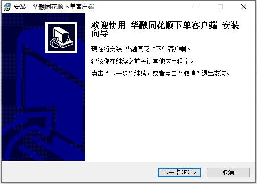 华融同花顺独立交易软件预览图
