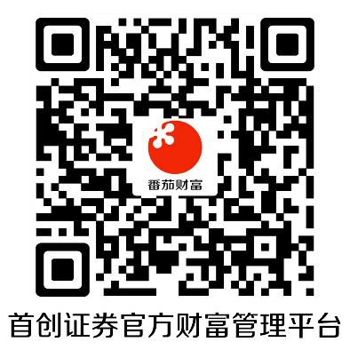 首创证券番茄财富v2.7.2下载码