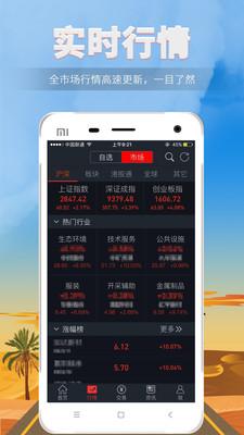 朝阳世纪安卓版预览图