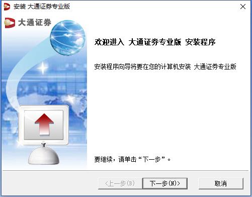大通证券钱龙专业版V4.2预览图