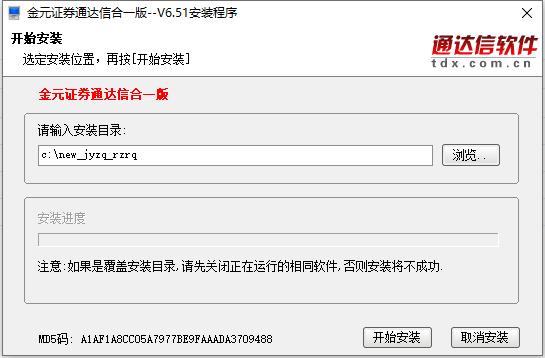 金元证券通达信合一版V6.51预览图