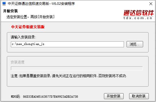 中天证券通达信极速交易版V6.02预览图