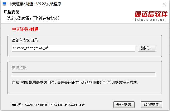 中天证券通达信合一版V6.22预览图
