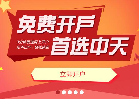 中天e财通app预览图