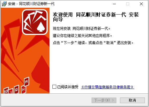 川财证券同花顺新一代V7.95.60.25预览图