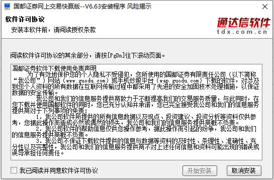 国都证券网上交易快赢版v6.63预览图