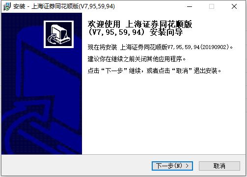 上海证券同花顺版V7.95.61预览图