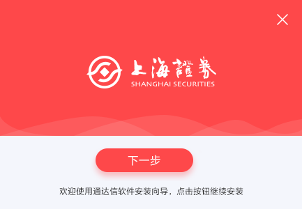 上海证券卓越版金融终端V1.08预览图