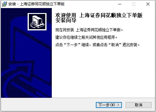上海证券同花顺独立下单版预览图